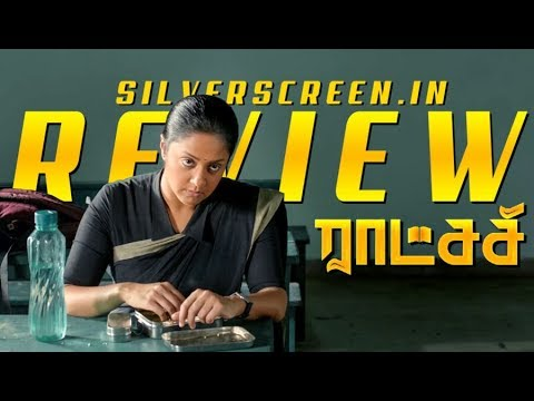 Raatchasi படம் எப்படி இருக்கு ? RATCHASI Movie Review - Jyothika   RATCHASI Movie Review - Jyothika   #Raatchasi  #raatchasi_review  #actressjyothika  Like: https://www.facebook.com/CaptainTelevision/ Follow: https://twitter.com/captainnewstv Web:  http://www.captainmedia.in