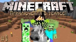 Minecraft: Приключения в техасе! #9 - Самодельное озеро!