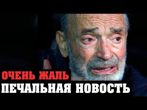Очень Жаль... Печальные новости пришли о известном актере Валентине Гафте