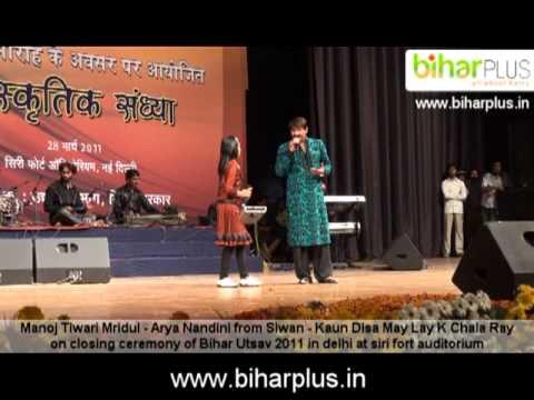 manoj tiwari arya nandini siwan kaun disa may on closing ceremony of Bihar Utsav 2011 delhi.mpg