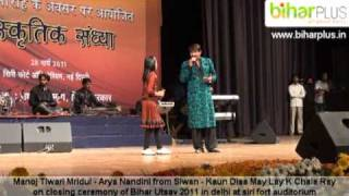 manoj tiwari arya nandini siwan kaun disa may on closing ceremony of Bihar Utsav 2011 delhi.mpg