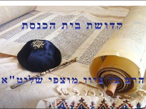 """קדושת בית הכנסת ט' לך לך תשע''ט - הרב בן ציון מוצפי שליט""""א"""