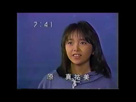 80年代に活躍したアイドルが可愛すぎる件~原真祐美~