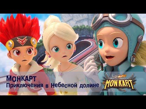 Небесные гонщики мультфильм