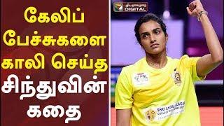 கேலிப் பேச்சுகளை காலி செய்த சிந்துவின் கதை | PV Sindhu Final Match | Badminton world championship