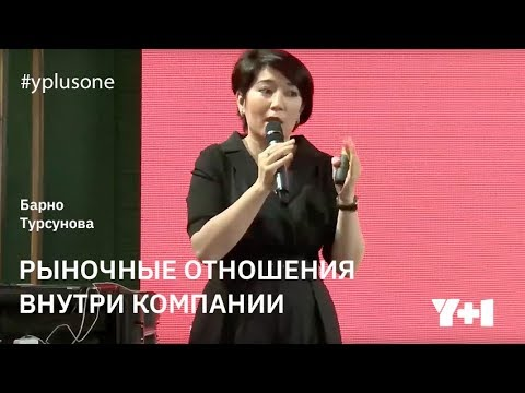 Y+1 | Барно Турсунова: рыночные отношения внутри компании