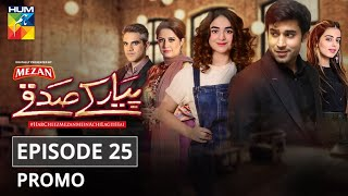 Pyar Ke Sadqay | Episode 25 | Promo | Digitally Presented By Mezan | HUM TV | Drama