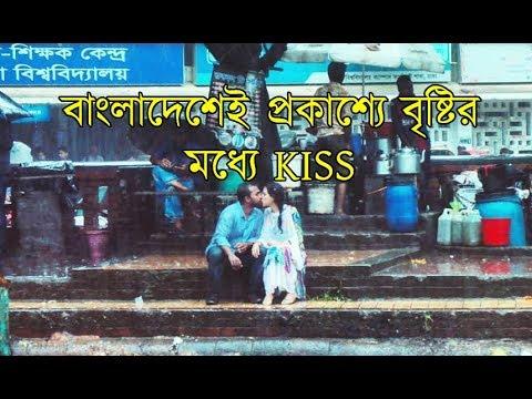 বাংলাদেশেই প্রকাশ্যে বৃষ্টির মধ্যে KISS ! Kissing TSC picture goes viral