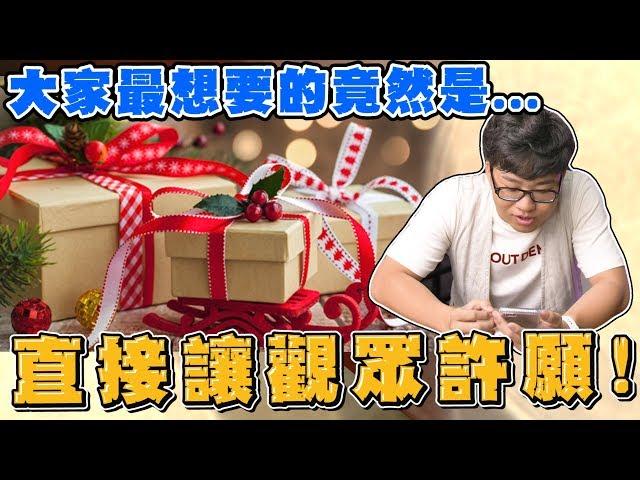 【Joeman】如果讓觀眾許願,大家最想要收到的禮物是甚麼?