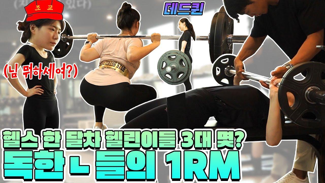 Ep9. 일반인 여성의 1RM은 얼마일까? 여성 다이어터들의 3대측정 feat. 스쿼트,데드리프트,벤치프레스