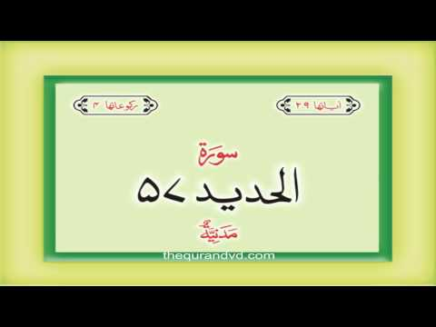 57. Surah Al Hadid with audio Urdu Hindi translation Qari Syed Sadaqat Ali