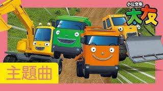 小巴士TAYO l 小公交車太友主題曲 強大的重型設備 ver. l 給孩子們的歌 l 流行的童謠