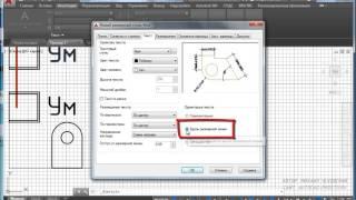 Проектирование систем ВК в AutoCAD. Аннотации в Автокаде