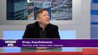 Игорь Коробейников: Эксперимент - двигатель современной режиссуры