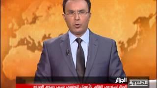 الجزائر تستدعي القائم بالأعمال التونسي بسبب رسوم الحدود