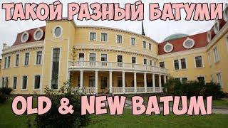 OLD & NEW BATUMI / Такой Разный Батуми