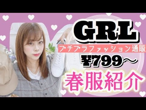 【GRL(グレイル)】799円〜1999円までの春服🌸やシューズ👟など❤︎【購入品紹介】