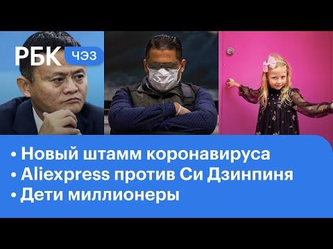 Новый штамм коронавируса. Aliexpress и правительство Китая. Дети миллионеры. ЧЭЗ