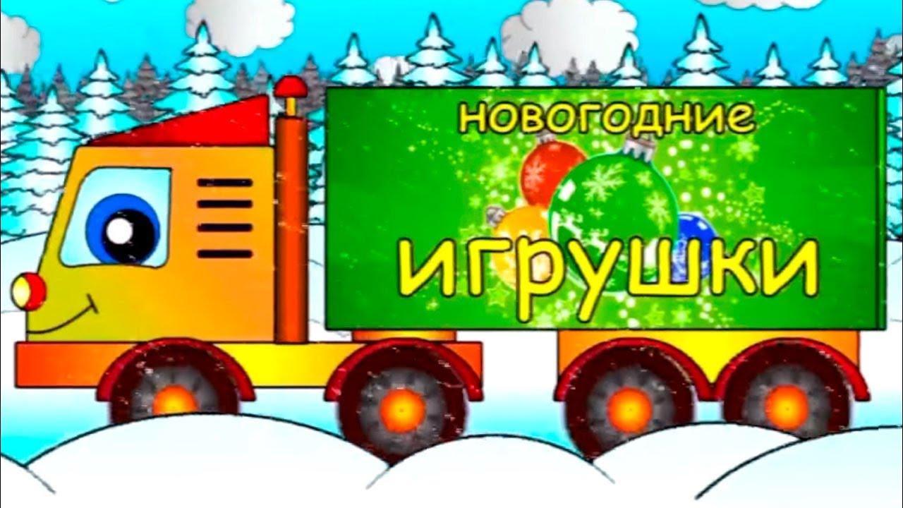 Мультики про машинки для малышей - Готовимся к Новому году ...