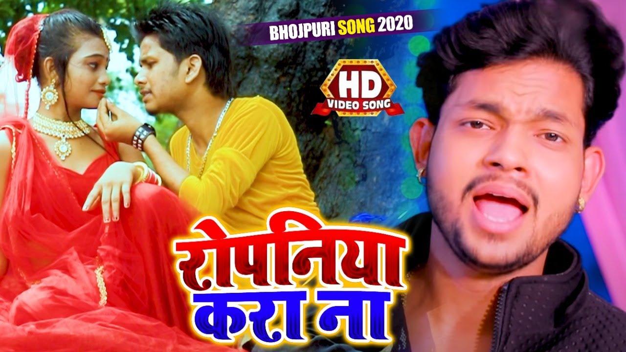 #Video - #Ankush Raja के गाने पर कमर तोड़ डांस वीडियो | रोपनिया करा ना | Bhojpuri Song New