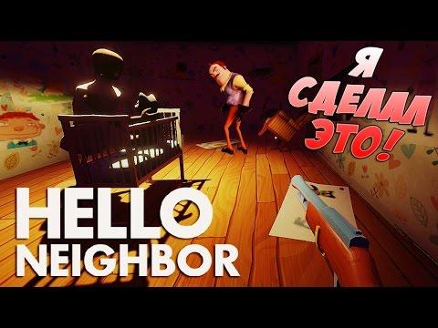 ОТКОПАЛ ТРУП, ВЗЯЛ РУЖЖО И ПРОШЕЛ ИГРУ! ● Hello, Neighbor! #3
