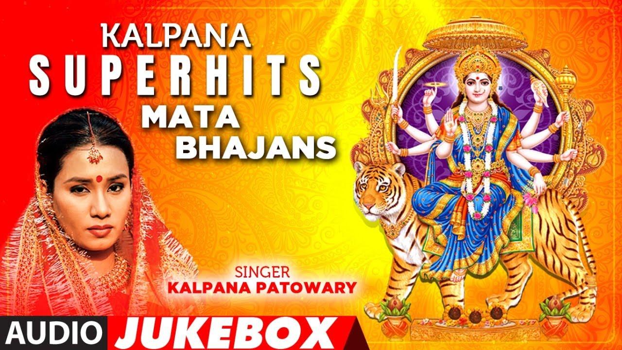 KALPANA SUPERHITS MATA BHAJANS   BHOJPURI AUDIO JUKEBOX   T-Series HamaarBhojpuri