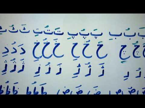 urdu alphabet song