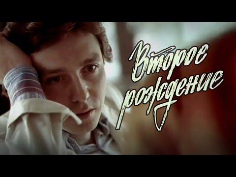 Второе рождение (1980)