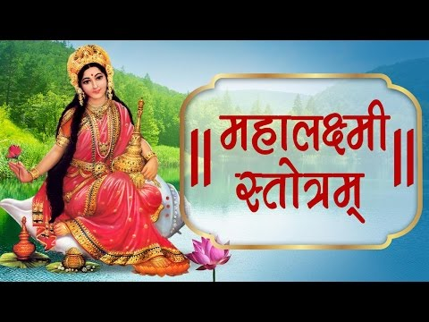 Mahalakshmi Stotram with Lyrics | Laxmi Mantra | Bhakti Songs