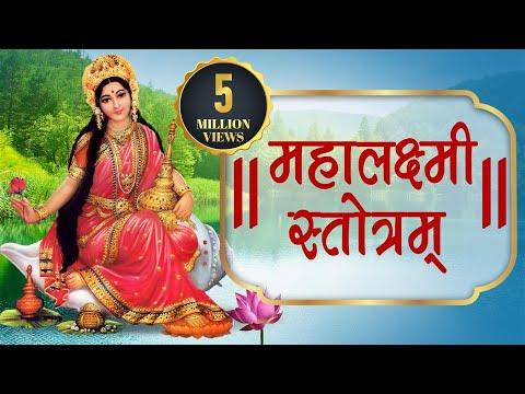 Mahalakshmi Stotram with Lyrics | Laxmi Mantra | Bhakti Songs