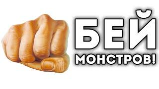 БЕЙ МОНСТРОВ!
