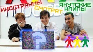 Иностранцы смотрят якутские клипы