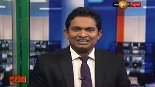 Dawasa Sirasa TV 27th September 2018 with Buddhika Wickramadara, Sydney Chandrasekara, J Sri Ranaga Thumbnail