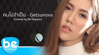 คนไม่จำเป็น - Getsunova | Covered by Be Elegance