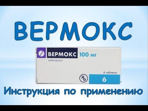 Вермокс (таблетки): Инструкция по применению