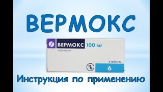 helminth tojáscsökkentő gyógyszer