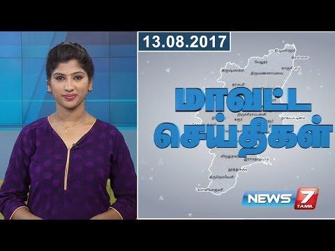 Tamil Nadu District News | 13.08.2017 | News7 Tamil