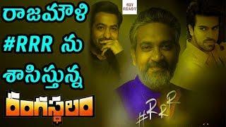SS Rajamouli #RRR Movie Latest Updates | రా...