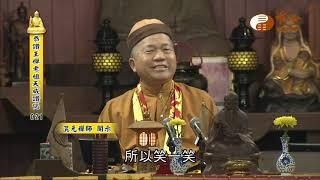 【恭讚王禪老祖教主天威讚偈21】| WXTV唯心電視台