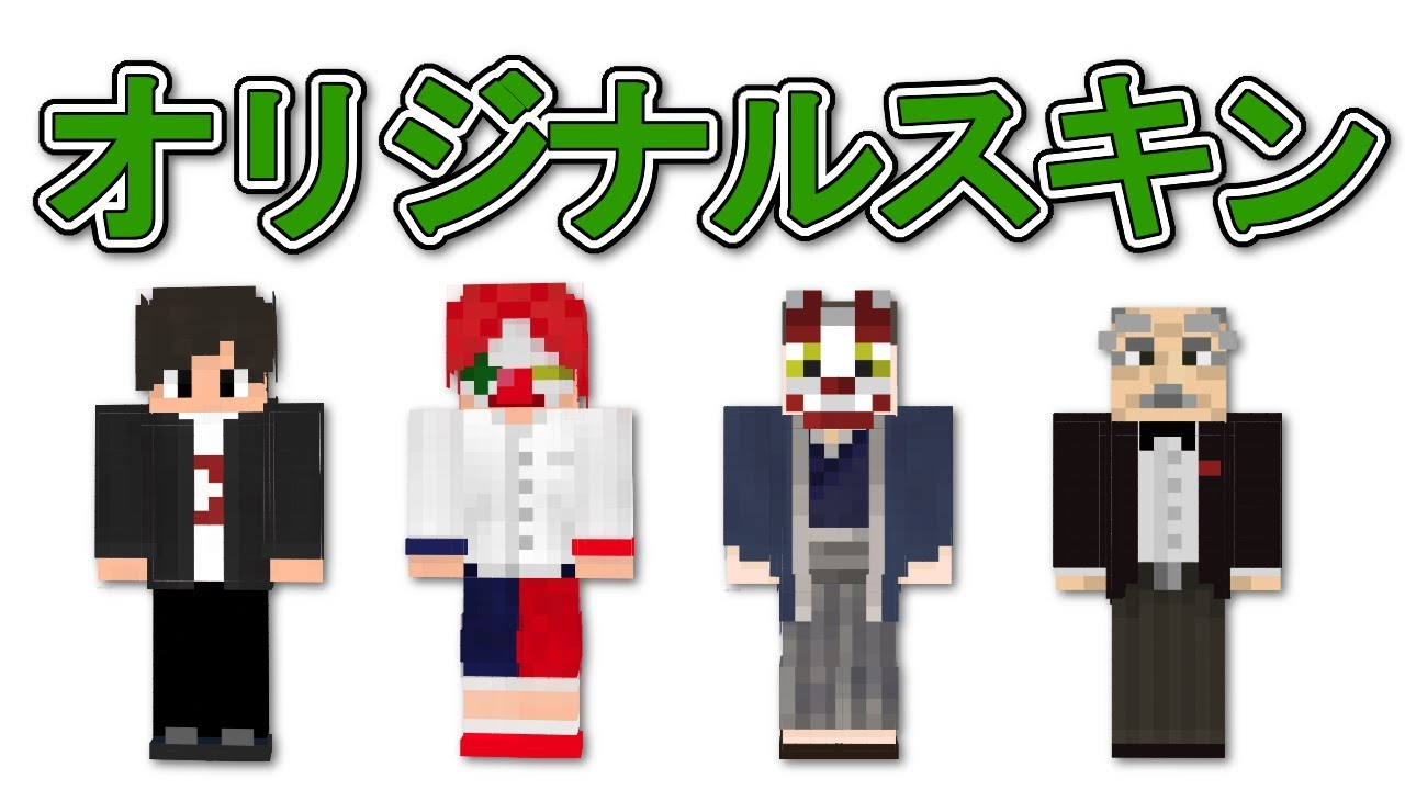 Switch スキン マイクラ