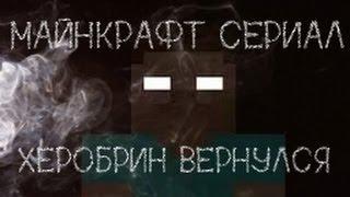 Майнрафт Сериал- Херобрин вернулся #3