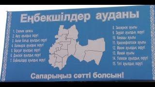 Енбекшильдерский район Моя дорога! Константин Крымский