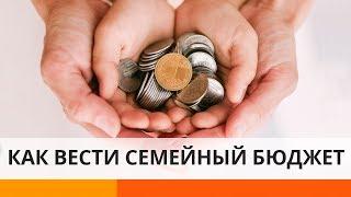 Как планировать семейный бюджет: советы от эксперта