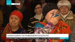 Халық Құман Тастанбековпен қоштасты
