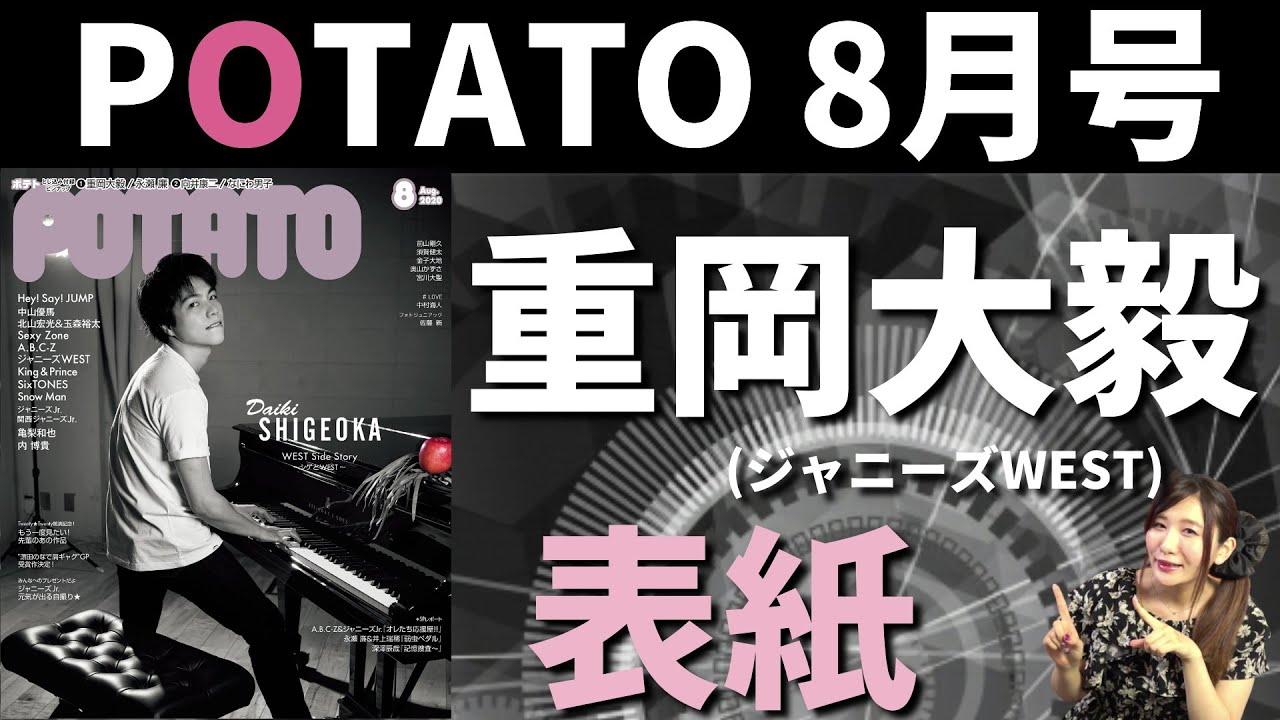 ▼キンプリ永瀬廉が提案!バーチャルライブ♡【POTATO 8月号】
