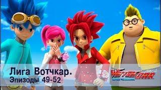 Лига Вотчкар - Эпизоды 49-52 СБОРНИК