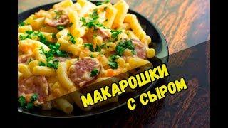 Сливочные макароны с копченой колбасой и сыром