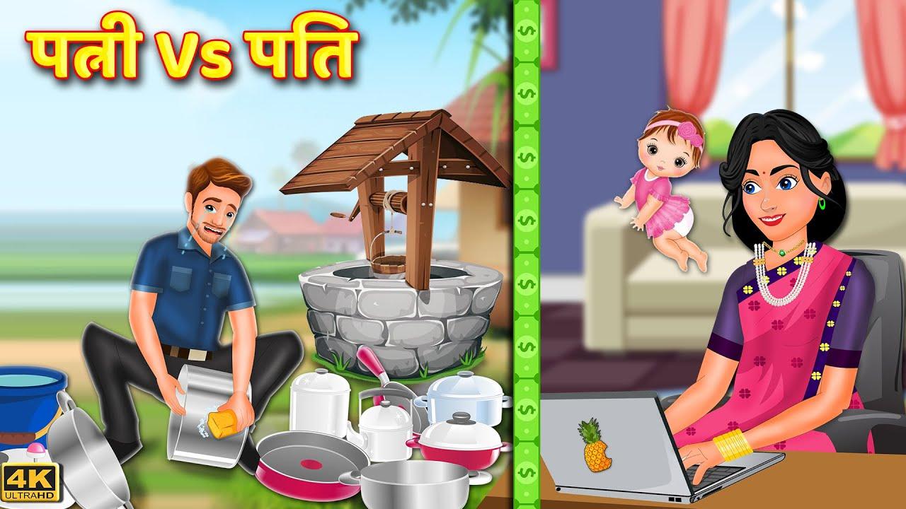 पत्नी Vs पति | Wife Vs Husband Story | Hindi Kahaniya Moral Stories | Bedtime Story | Hindi Stories
