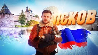 КАК МЫ ВЛЮБИЛИСЬ В ПСКОВ! Немцы против русских, что едят монахи