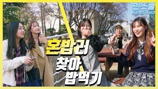 민스쿨 시즌2 1화 경북대 혼밥러를 찾아라!_스무살이 왜이리 능글맞아 | 인터뷰 | 대학생 | 경북대학교